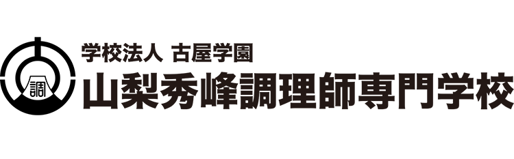 山梨秀峰調理師専門学校